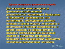 Презентация на тему Устав профессионального союза работников  17 Единая контрольно ревизионная служба