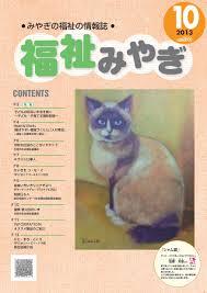 福祉みやぎ 2013年10月号 Vol570 ミヤギイーブックスmiyagi Ebooks