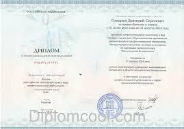 Купить диплом о профессиональной переподготовке Экологическая  Ведь можно купить диплом о профессиональной переподготовке Экологическая безопасность в Москве или в любом другом городе и либо заняться вплотную любым