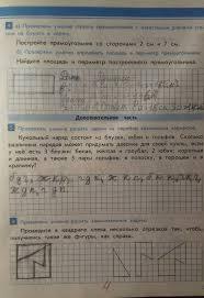 ГДЗ Контрольные работы по математике и информатике класс Козлова 3стр