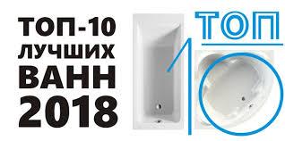 ТОП-10 лучших <b>ванн</b> 2018