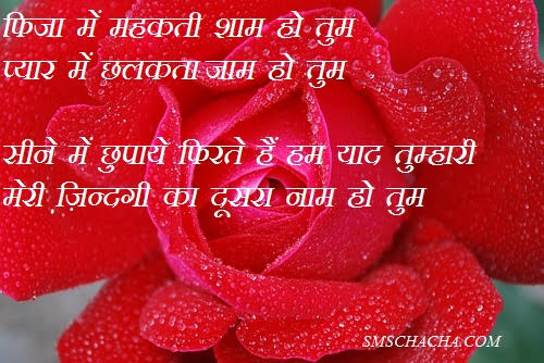 sms hindi love romantic