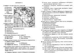 Контрольная работа по теме Северная Америка класс hello html me2e5e00 jpg 7