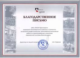 Информационная безопасность blagodarstvennoe pismo rusal krasnoyarsk 2015 sistemy bezopasnosti