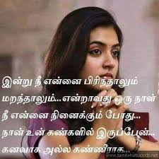 Tamil Love Feel Dialogues Whatsapp Dp 1 Tamil Love Feelings