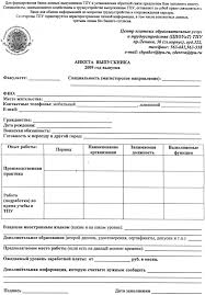 Корпоративный портал ТПУ Студентам Анкета выпускника