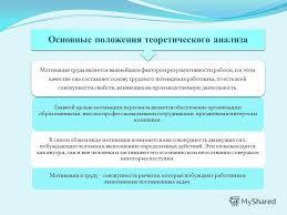Презентация на тему Дипломный проект Проект мероприятий по  3 Мотивация