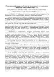 Основы квалификации действий по незаконному изготовлению предметов  Основы квалификации действий по незаконному изготовлению предметов вооружения ст 223 УК реферат по