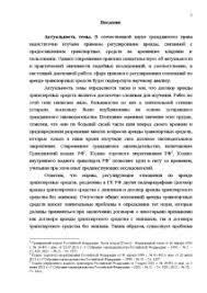 Договор аренды транспортных средств и его виды Курсовая Курсовая Договор аренды транспортных средств и его виды 3