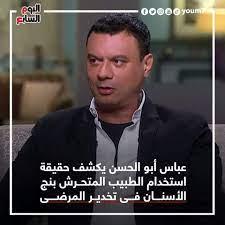 أخبار مصر - عباس أبو الحسن يكشف حقيقة استخدام الطبيب المتحرش بنج الأسنان فى  تخدير المرضى
