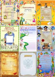 Дипломы грамоты похвальные листы для школ и детсадов Портал о  Дипломы грамоты похвальные листы для школ и детсадов