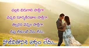 Romantic Love Quote Hindi Romantic Telugu Love Quotes Happy New