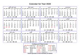 2020 Calendar With Uae Public Holidays The Wealth Land