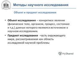 Презентация на тему Конспект на правах рукописных материалов не  7 Методы научного исследования