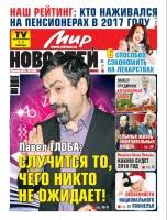 Газета, морфей 23 (321) (2015) PDF Мы тут!
