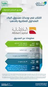 "Saudi Exchange   تداول السعودية no Twitter: ""يبدأ الاكتتاب في وحدات صندوق  البلاد المتداول للمتاجرة في الذهب يوم الأحد 12 أبريل 2020م للاطلاع على  الشروط والأحكام: https://t.co/ge1N4Bhnn8… https://t.co/qIP5cVOkPz"""