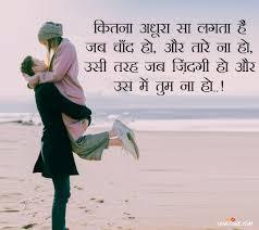 Cute Love Shayari For Girlfriend Boyfriend Best Love Sms Quotes