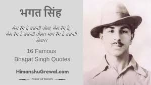 bhagat singh भगत सिंह essay quotes songs biography in  शहीद bhagat singh quotes in hindi भगत सिंह जी के 16 motivational inspirational विचार