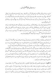 اردو اصناف نثر کا مختصر تعارف a brief introduction to urdu prose  urduprose genres1