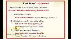Learn Kannada Through English Lesson 17 Spoken Kannada Past Tense