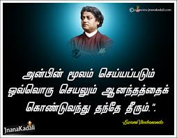 Vivekananda Motivational Quotes In Tamil Best Quotes For Your Life