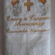 Крестильное <b>полотенце</b> – купить в Апрелевке, цена 1 000 руб ...