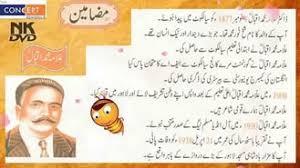 essay allama iqbal  essay allama iqbal
