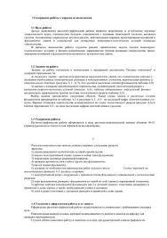 Расчетно пояснительная записка к курсовому проекту Геотехника ii  Расчетно пояснительная записка к курсовому проекту Геотехника ii
