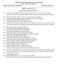an essay about village school
