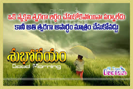 All Quotes Telugu