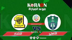 موعد مباراة الأهلي والاتحاد الدوري السعودي للمحترفين - موقع كورة أون