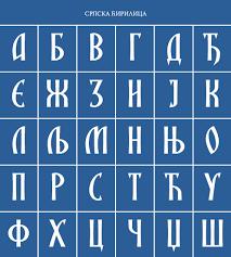 Image result for слова слике