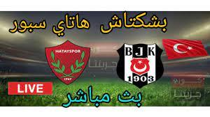 مباراة بشكتاش وهاتاي سبور بث مباشر اليوم 1-5-2021   ⚽🔥الدوري التركي 🇹🇷  الممتاز لكرة القدم - YouTube
