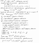 кузнецов задачник дифференциальные уравнения