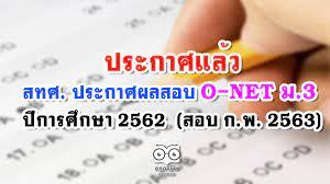 สทศ. ประกาศผลสอบ O-NET ม.3 ปีการศึกษา 2562 ตรวจสอบผลคะแนนรายบุคคล  รายโรงเรียน (สอบ ก.พ. 2563) - ครูอาชีพดอทอคม