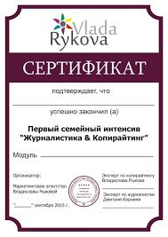 Сертификаты и дипломы агентство интернет маркетинга МАВР Первый в Украине семейный интенсив Копирайтинг Журналистика