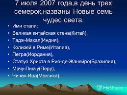 Презентация на тему Семь чудес света Выполнила Ученица  12 7