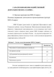 Учёт аудит и анализ основных средств в организации на примере  Учёт аудит и анализ основных средств в организации на примере ООО Славрис