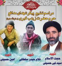 Image result for شهید مدافع حرم  غلام حیدر سلطانی