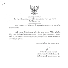 ประกาศกรุงเทพมหานคร - สำนักงานเขตราชเทวี