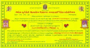 adhruth's ayushomam adhruth yagyaraman Wedding Invitations Wording Tamil Wedding Invitations Wording Tamil #23 wedding invitation wording family hosting