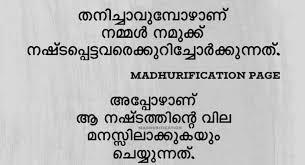 വിരഹം Chinnu Added A New Image ShareChat Funny Romantic Classy Madhurification Quotes