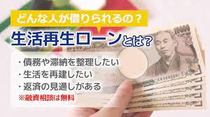 生活 再生 ローン 審査