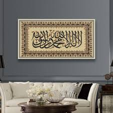 attractive arabic home decor or other modern office view ic wall art painting unframed writing print poster