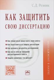 Книги Кандидатская диссертация купить в Москве по выгодной цене С Д Резник
