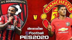 PES 2020   บอร์นมัธ VS แมนยู   พรีเมียร์ลีก 2019/20 !! เสียงพากย์ไทย -  YouTube