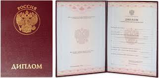 Купить диплом строителя Диплом профессионального строительного   Диплом о переподготовке Гос Знак