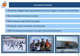Презентация на тему РАЗВИТИЕ ФИЗИЧЕСКОЙ КУЛЬТУРЫ ФИЗИЧЕСКОЙ  4 Р Развитие инфраструктуры физической культуры и спорта