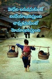 My Feelings పరమ లక Sharechat Telugu Funny