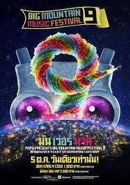 GMM Grammy จัด Big Mountain Music Festival ปีที่ 9 อย่างเว่อร์ ! -  Fungjaizine